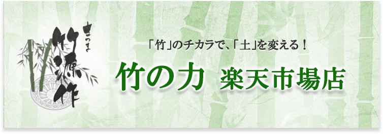 竹の力楽天市場店